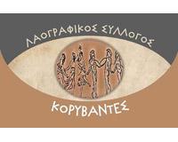 KORYBANTES_SYLLOGOS_LOGO